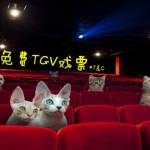 TGV戏票 web cover
