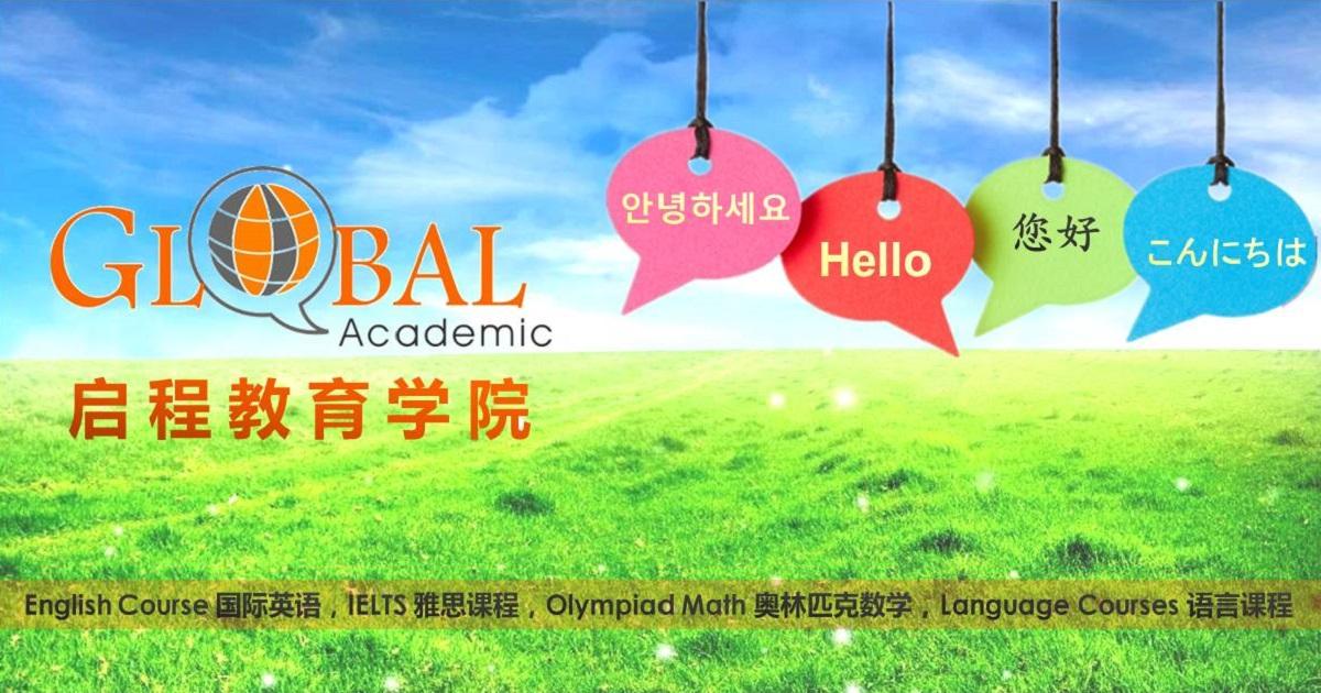 Global Academic 启程教育学院