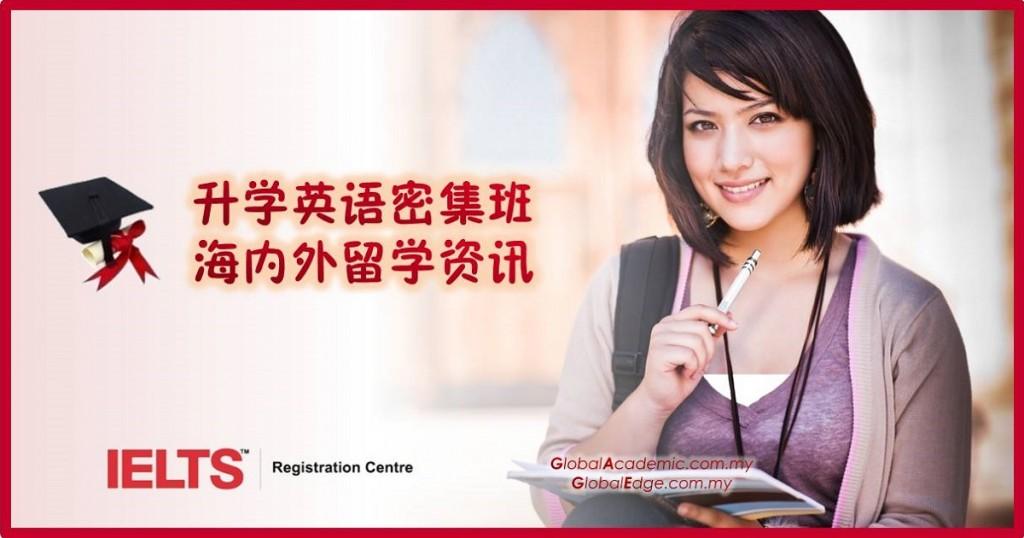IELTS preparation course 雅思考试预备班 11