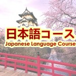 Japanese Language Course 日语课程