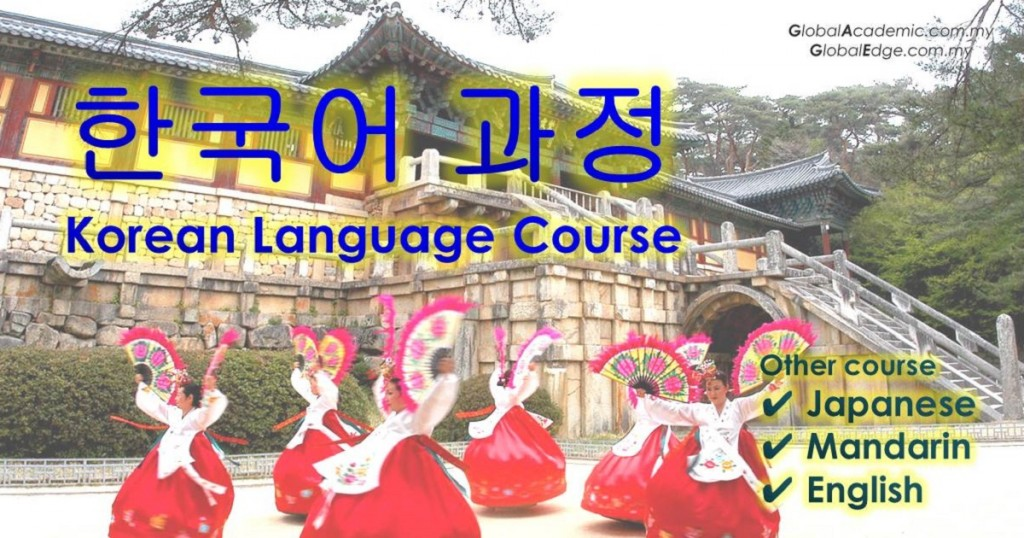 Korean Language Course 韩语课程