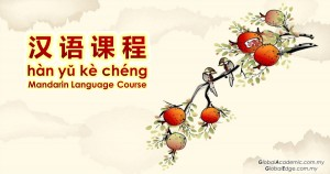 Mandarin Language Course 汉语课程