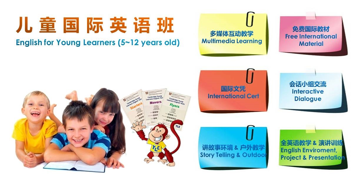 Young Learners English 儿童国际英语班